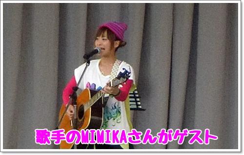 ミミカさん