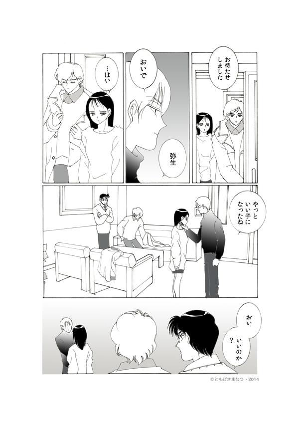 12-2-12.jpg