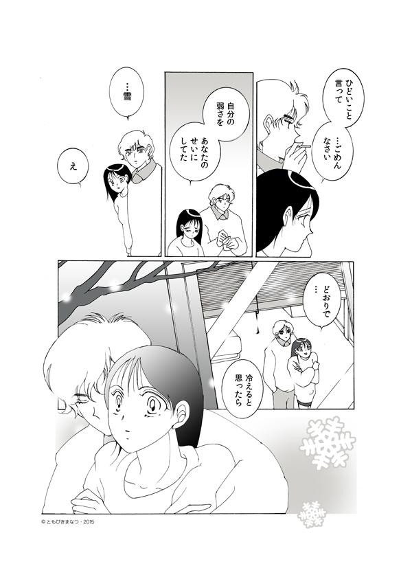 12-3-13.jpg
