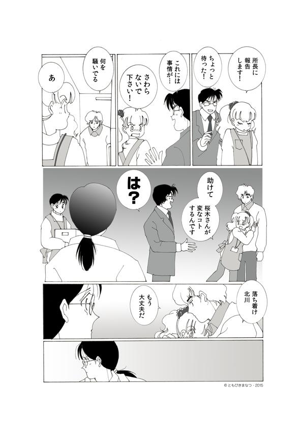 13-3-09.jpg