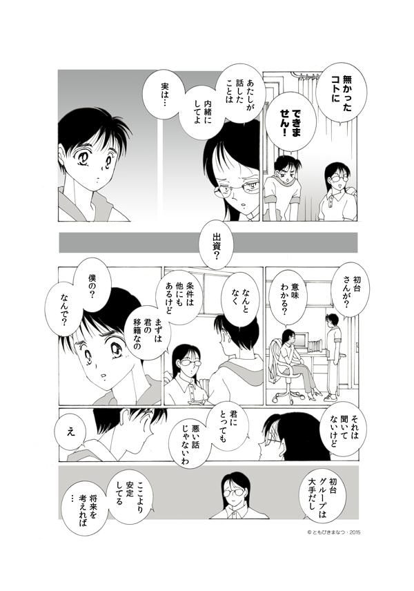 16-2-10.jpg