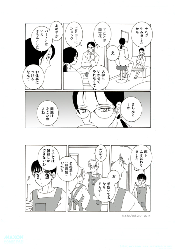 02-06効果