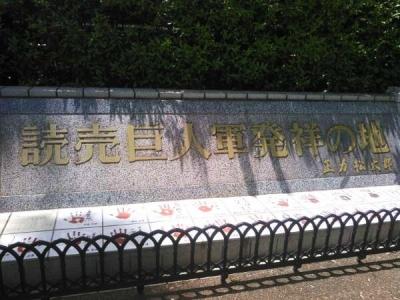 巨人軍発祥の地.jpg