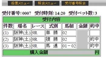 0321阪神9R・PAT
