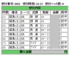 0425福島8RPAT