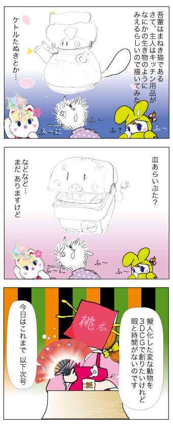 ブログ猫P281