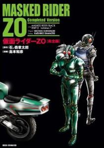 ISHIMORI-SHIMAMOTO-kamen-rider2.jpg
