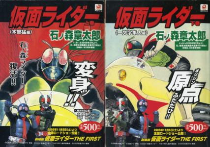 ISHIMORI-kamen-rider-conveni.jpg