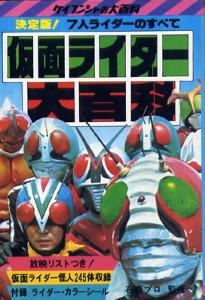 ISHIMORI-kamen-rider-keibunsha1.jpg