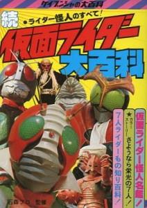 ISHIMORI-kamen-rider-keibunsha2.jpg