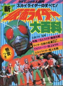 ISHIMORI-kamen-rider-keibunsha3.jpg