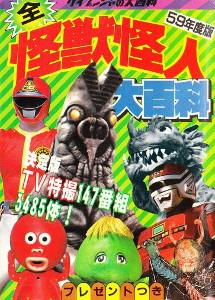ISHIMORI-kamen-rider-keibunsha5.jpg
