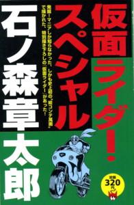 ISHIMORI-kamen-rider-sp.jpg