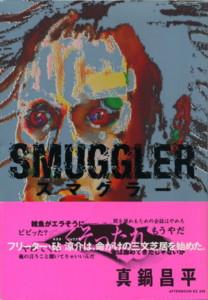 MANABE-smuggler1-.jpg