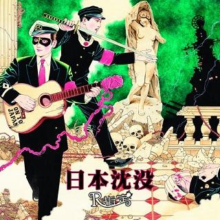 MARUO-Rshitei-nihon-chinbotsu.jpg