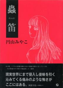 MARUYAMA-koteki1.jpg
