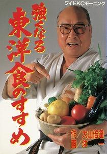 MASU-OOYAMA-OKI-eastern-food.jpg