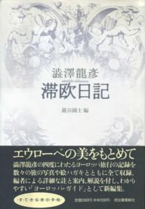SHIBUSAWA-sejour-Europe-diary-.jpg