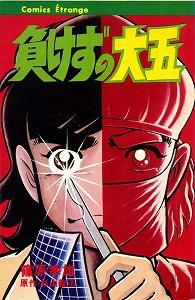 SHINOHARA-SUGIYAMA-die-go.jpg