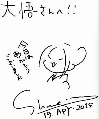 UCHIDA-SHUNGICU1.jpg