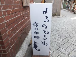 asagaya-yoruhiru2.jpg