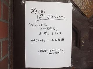 asagaya-yoruhiru4.jpg