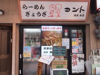 asakusa-conte1.jpg