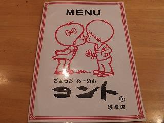 asakusa-conte3.jpg