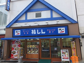 asakusa-fukushin1.jpg
