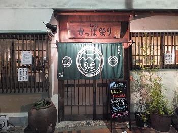 asakusa-kappa-matsuri1.jpg