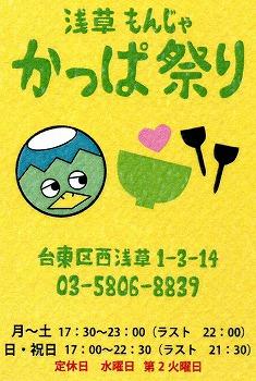 asakusa-kappa-matsuri29.jpg
