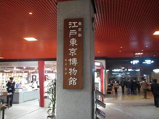 edo-tokyo-museum27.jpg