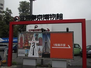 edo-tokyo-museum3.jpg