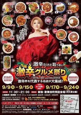 gekikara-gourmet11.jpg