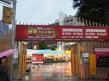 gekikara-gourmet12.jpg