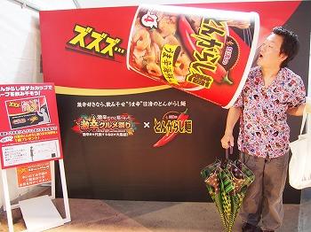 gekikara-gourmet13.jpg