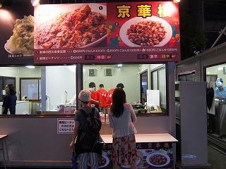 gekikara-gourmet26.jpg