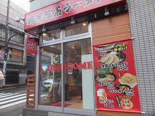 kagurazaka-kaguraya3.jpg
