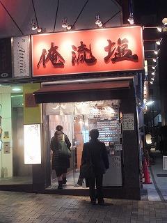 kagurazaka-oreryushio1.jpg