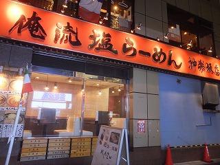 kagurazaka-oreryushio2.jpg