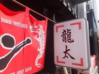 kagurazaka-ryuta1.jpg