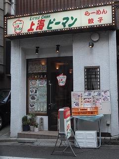kagurazaka-shanghai-piment1.jpg