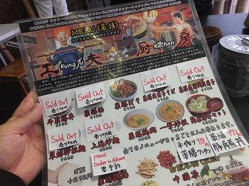 kung-fu-kitchen10.jpg