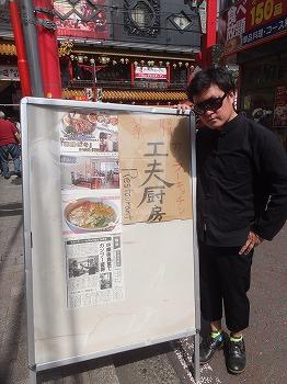 kung-fu-kitchen3.jpg