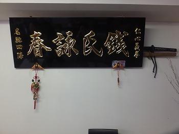 kung-fu-kitchen5.jpg