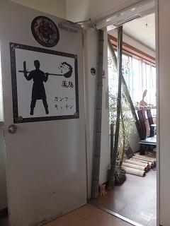 kung-fu-kitchen9.jpg