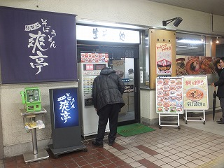ogikubo-soutei1.jpg