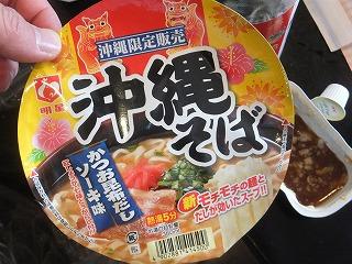 okinawa230.jpg