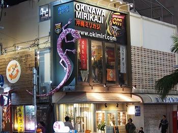 okinawa312.jpg