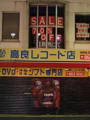 okinawa330.jpg